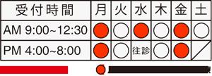 おおた整骨院診療時間表の画像